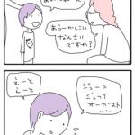 jja comic #3