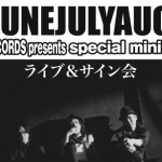 THE JUNEJULYAUGUSTタワーレコードインストアイベント決定!